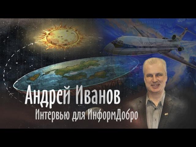 Андрей Иванов о Плоской Земле, постановочных терактах, повышении уровня вибраций...Интервью