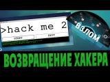 Я ХАКЕР ➤ HACK_ME 2 ✓ 2017 - ПРОДОЛЖЕНИЕ ИГРЫ, ОБЗОР И ПРОХОЖДЕНИЕ СИМУЛЯТОРА ПРО ВЗЛОМ...