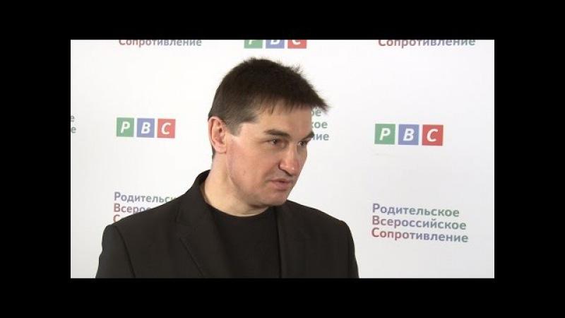 В России проводится идеология отчуждения членов семей друг от друга
