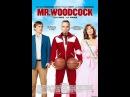 Мистер Простофиля Mr  Woodcock