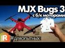 MJX Bugs 3 обзор на русском Супер дрон с бк моторами