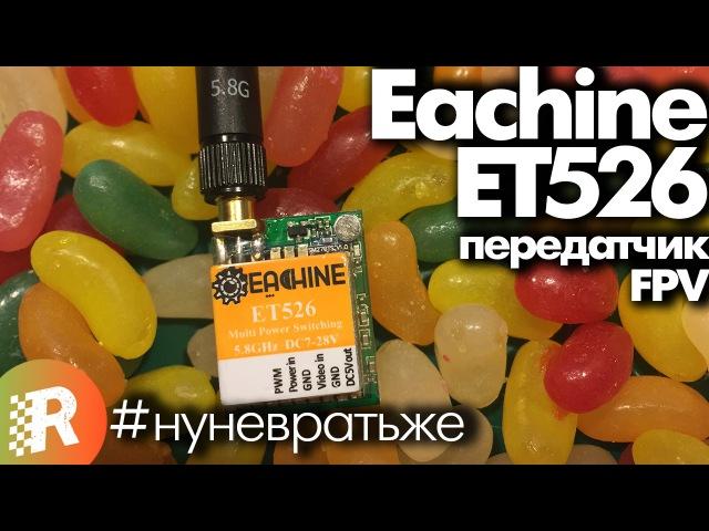 Eachine ET526 FPV TX 5.8G видеопередатчик для FPV   RCFun