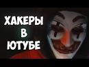 СРОЧНО ХАКЕРЫ OURMINE ВЗЛАМЫВАЮТ ЮТУБЕРОВ!