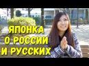 Мнение японки Мики о России и Русских после нескольких поездок в Россию
