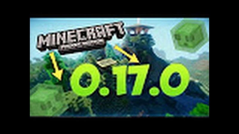 Вышла новая версия minecraft pe - 0.17.0 (ФЕЙК)