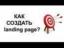 КАК СОЗДАТЬ САЙТ landing page на WordPress Создание сайта легко. По-шагам. Сделать сайт бе...