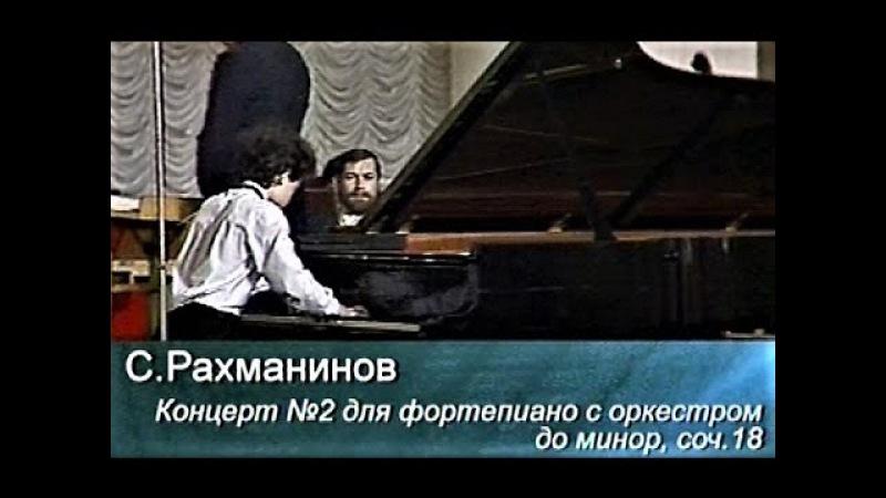 С.Рахманинов. Е. Кисин 1987 2-й концерт