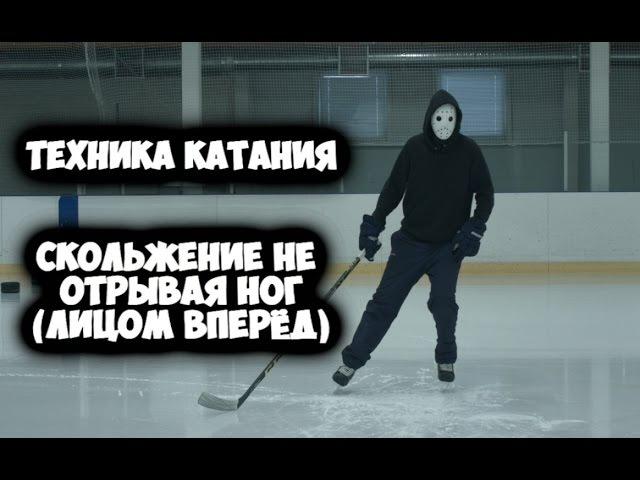 Хоккей. Техника катания. Скольжение лицом вперёд не отрывая ног.