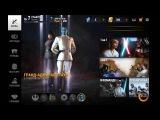STAR WARS FORCE ARENA Обзор игры Гранд Адмирал Траун Арена Силы