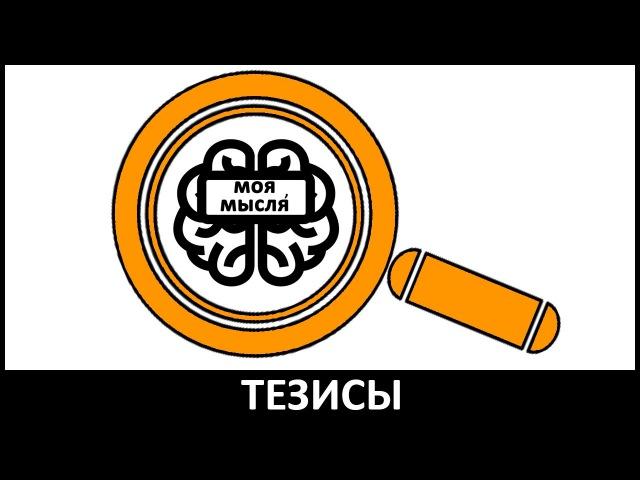 Тезисы ТМ Студио. Выпуск четвертый.
