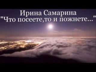 Читаю стихи: Ирина Самарина