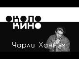 Чарли Ханнэм (Charlie Hunnam) Биография