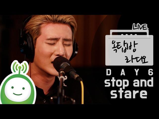 데이식스(DAY6) Stop And Stare(원곡 One Republic) [유지원의 옥탑방라디오]