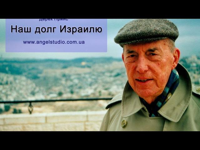 Дерек Принс - Наш долг Израилю
