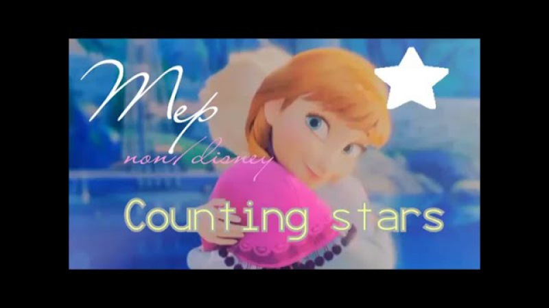★Counting Stars★ Non/Disney Mep Finish