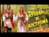 Боги славян  Кострома и Купала .