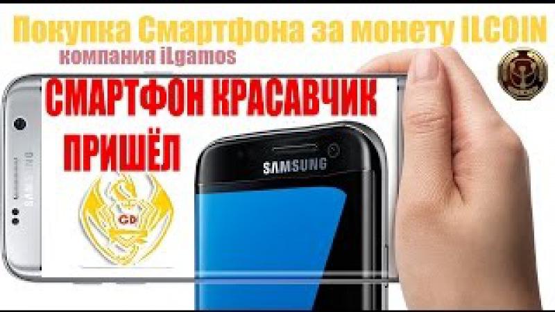 Смартфон купленный за криптовалюту Ilcoin пришёл
