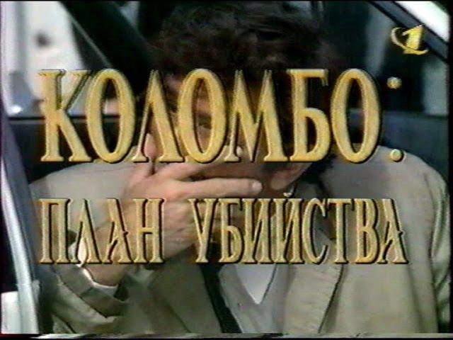 Коломбо. План убийства (ОРТ, 16.05.1999) Анонс