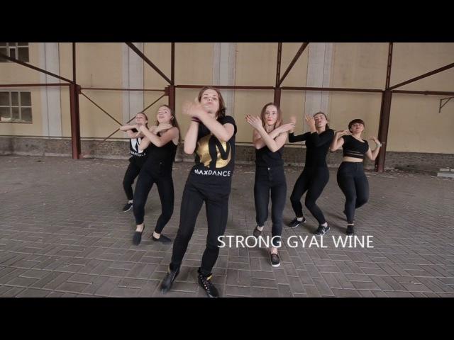 NEW DANCEHALL MOVE 2017 Strong Gyal Wine ( by Nata Way Up Crew  Ukraine)