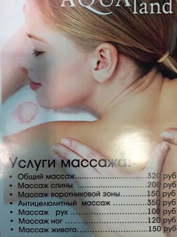 Аквацентр Вирус услуги массажистов