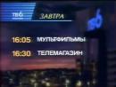 Программа передач на завтра (ТВ-6, 07.06.1998)