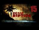 Dead Island: Reptide [Co-op] 15 - Заразный хрен