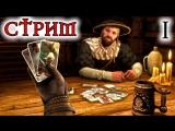 Играем в ГВИНТ (The Witcher 3: Wild Hunt) [стрим] #1