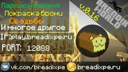 Вас приветствует игровой проект BreadixWorld!