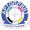Типография Артопринт