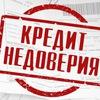 КРЕДИТ НЕДОВЕРИЯ    ТВ    ВОСТОЧНЫЙ ЭКСПРЕСС