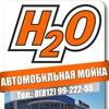 Автомойка H2O | Кузнецовская ул. 31 | Блюхера 41