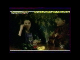 Юрий Саркисян ШЕРИФ МИР БЕЗ ЛЮБВИ