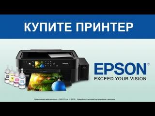 EPSON Фабрика печати