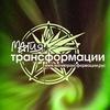 Магия трансформации. Таганрог, Ростов-на-Дону