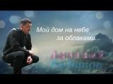 Аркадий КОБЯКОВ - Мой дом на небе