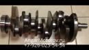 Коленвал Киа Опирус Соренто 3.8 G6DA Коленчатый Вал Kia Opirus Sorento 3,8 Доста