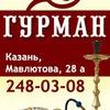 """Кафе - ресторан """"Гурман"""" -банкетный зал в Казани"""
