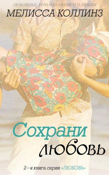 Коллинз Мелисса: «Сохрани любовь»