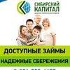 """КПК """"Сибирский капитал"""""""