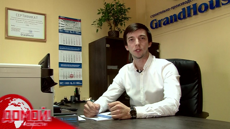 Генеральный застройщик - строительно-производственная компания GrandHouse.
