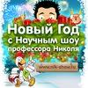 Научное шоу профессора Николя в САМАРЕ