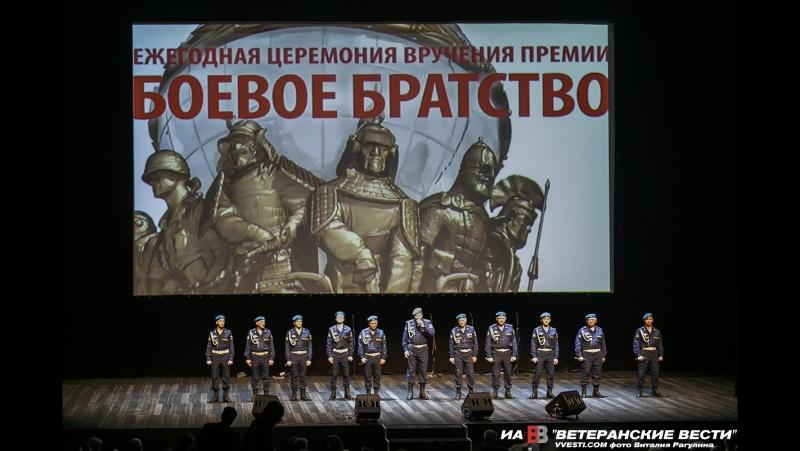 Церемония вручения премии «Боевое Братство–Battle Brotherhood», «Боевые Сестры–Battle Sisterhood»