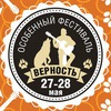 Особенный Фестиваль ВЕРНОСТЬ