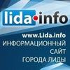 Новости города Лиды ~ lida.info ~ Лидский сайт