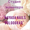 Nayada Nails Vogograd