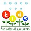 SEEDS FOR KIDS: английский для детей