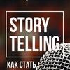 StoryTelling. Как стать блестящим рассказчиком?