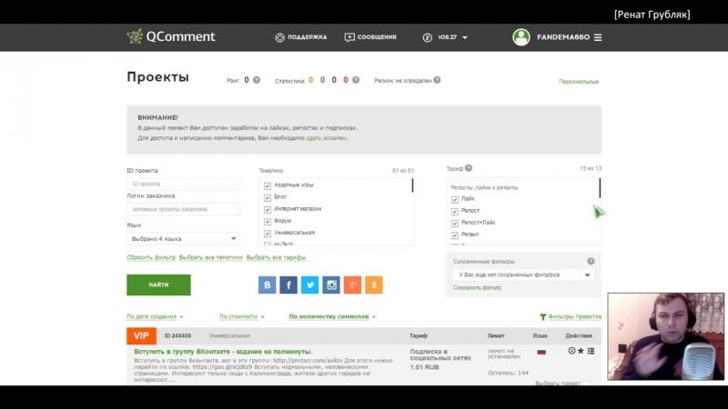 Сайт для заработка ОТ 300 РУБЛЕЙ В ДЕНЬ в интернете без вложений! ПРОВЕРЕНО!