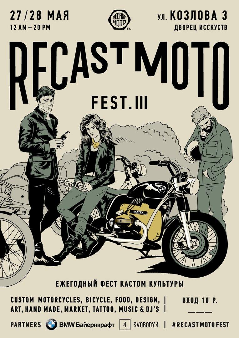 """27-28 мая мото-кастом фестиваль """"Recast Moto Fest"""""""