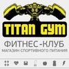 Фитнес-клуб TITAN GYM | Белгород